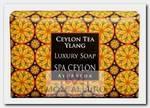 Мыло роскошное Цейлонский чай и иланг-иланг 250 г