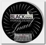 Патчи гидрогелевые с муцином черной улитки для области вокруг глаз / HYDROGEL EYE PATCH 60 шт