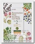 Маска тканевая восстанавливающая с растительными экстрактами / Mask sheet 30 г